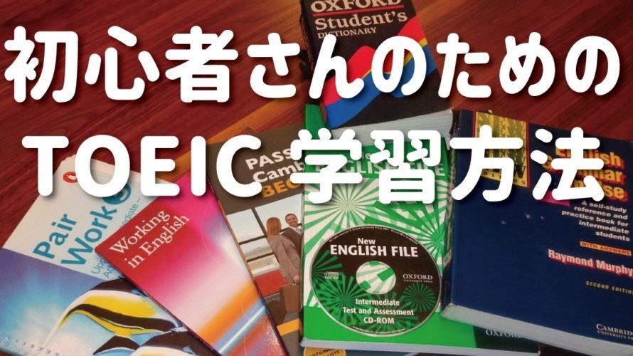 英会話初心者さんのためのTOEIC学習方法