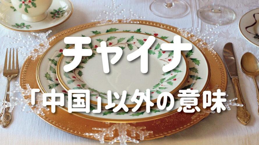 最初が小文字の china は「中国」ちゃいますよ!