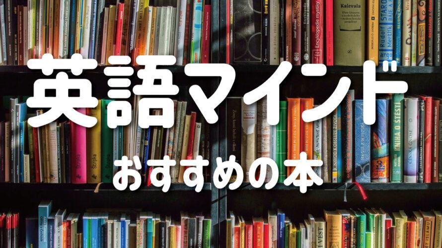 英会話初心者さんにおすすめの英語マインドを手に入れる本