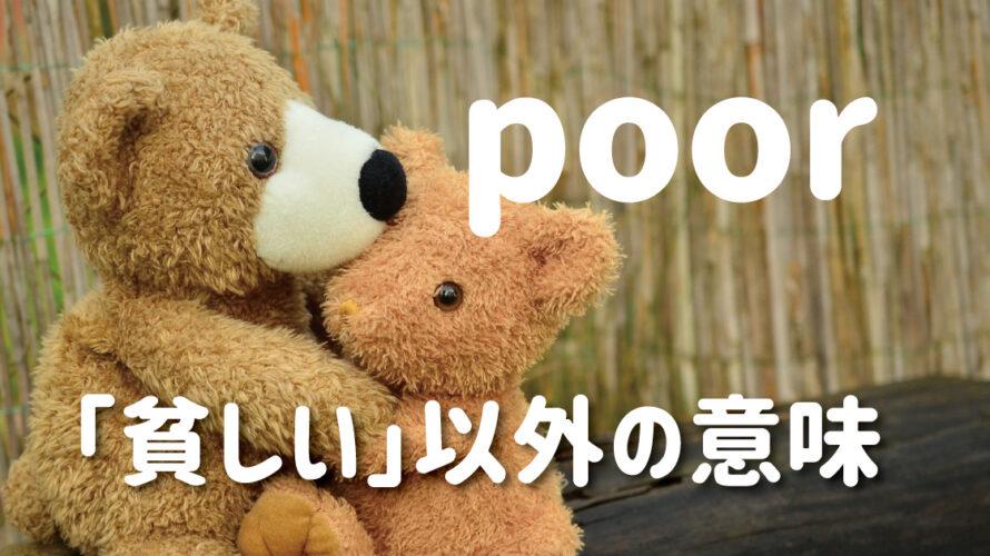 poor「貧しい」以外の意味